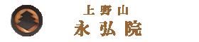 永弘院 涅槃堂・地蔵堂新築事業